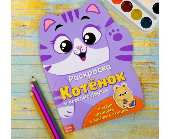 """Раскраска """"Котенок"""" и друзья + наклейки - купить в ..."""