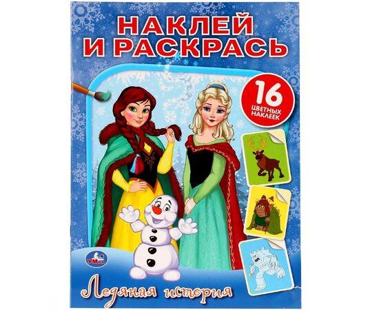 """Раскраска с наклейками """"Ледяная история"""" - купить в ..."""