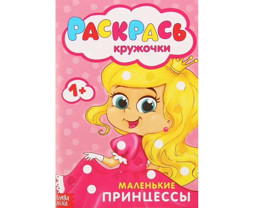 """Пальчиковая раскраска """"Маленькие принцессы"""" - купить в ..."""